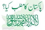 پاکستان کا مطلب کیا؟ لا الٰہ الا اللہ محمد رسول اللہ