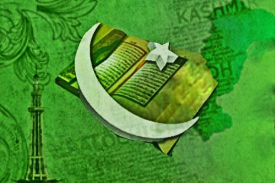 تئیس 23 مارچ اوراسلامی نظام