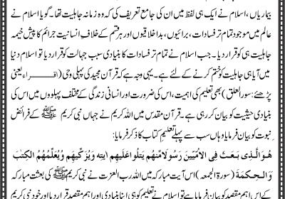 islami nizam e taleem 2