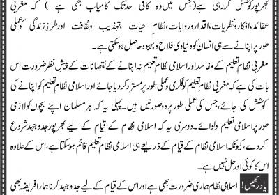 islami nizam e taleem 7