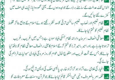 islami nizam e taleem 8