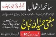 سانحہ ارتحال مرکزی امیر تحریک نفاذ اسلام پاکستان حضرت اقدس مفتی حمیداللہ جان ۔ پریس ریلیزز