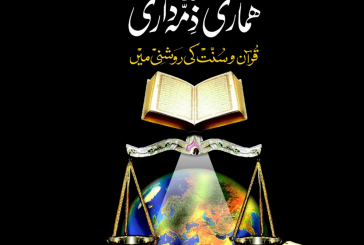 اسلامی نظام خلافت اور ہماری ذمہ داری